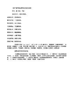 《登千福寺楚金禅师法华院多宝塔》(唐.岑参)