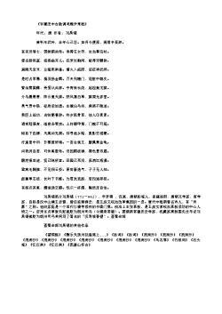 《和董庶中古散调词赠尹果毅》(唐.刘禹锡)