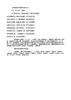 《送僧仲剬东游兼寄呈灵澈上人》(唐.刘禹锡)