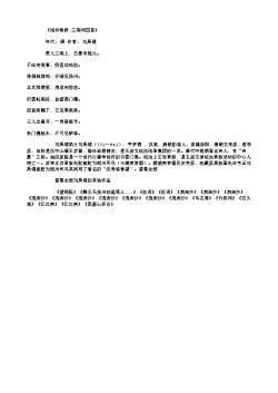 《相和歌辞·三阁词四首》(唐.刘禹锡)