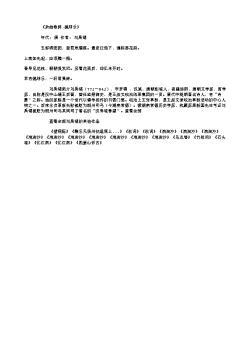 《杂曲歌辞·抛球乐》(唐.刘禹锡)