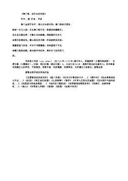 《青门歌,送东台张判官》(唐.岑参)