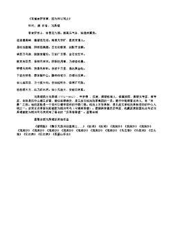 《有僧言罗浮事,因为诗以写之》(唐.刘禹锡)
