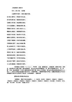 《杂曲歌辞·浪淘沙》(唐.刘禹锡)