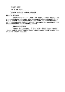 《杂曲歌辞·宜城歌》(唐.刘禹锡)