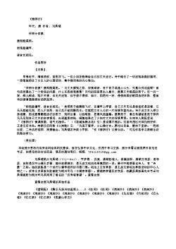 《淮阴行》(唐.刘禹锡)