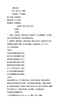 《蜀先主庙》(唐.刘禹锡)