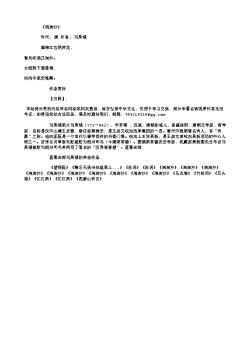 《浪淘沙》_9(唐.刘禹锡)