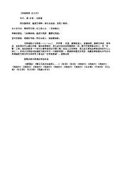 《杂曲歌辞·壮士行》(唐.刘禹锡)