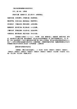 《晚岁登武陵城顾望水陆怅然有作》(唐.刘禹锡)
