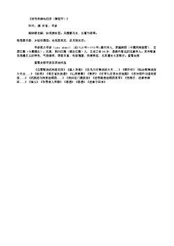 《送韦侍御先归京(得宽字)》(唐.岑参)