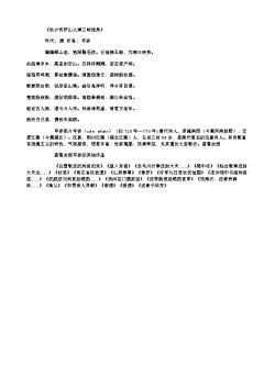 《秋夕听罗山人弹三峡流泉》(唐.岑参)