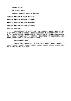 《相和歌辞·贾客词》(唐.刘禹锡)