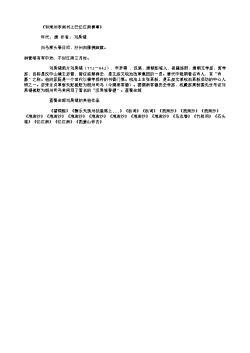 《和滑州李尚书上巳忆江南禊事》(唐.刘禹锡)