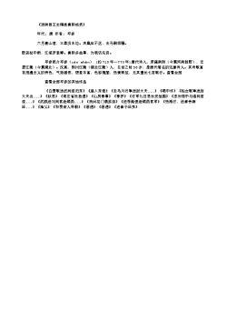 《送陕县王主簿赴襄阳成亲》(唐.岑参)