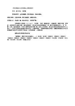 《和令狐相公九日对黄白二菊花见怀》(唐.刘禹锡)