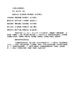 《终南山双峰草堂作》(唐.岑参)