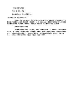 《草堂村寻罗生不遇》(唐.岑参)