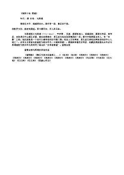 《海阳十咏·裴溪》(唐.刘禹锡)