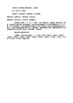 《南海马大夫见惠著述三通勒成四帙,上自邃古》(唐.刘禹锡)