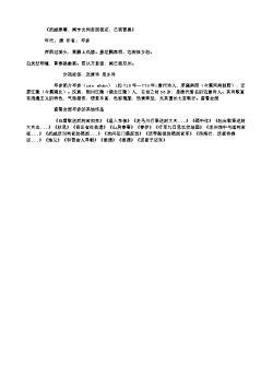 《武威春暮,闻宇文判官西使还,已到晋昌》(唐.岑参)