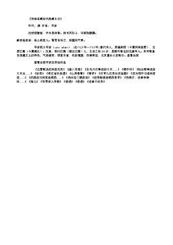 《送秘省虞校书赴虞乡丞》(唐.岑参)
