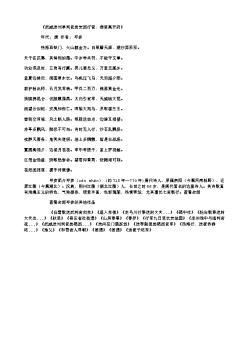 《武威送刘单判官赴安西行营,便呈高开府》(唐.岑参)