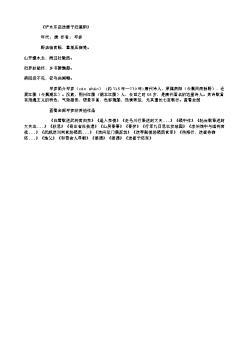 《浐水东店送唐子归嵩阳》(唐.岑参)