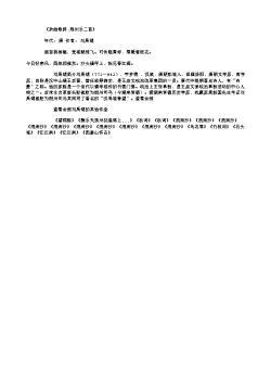 《杂曲歌辞·荆州乐二首》(唐.刘禹锡)