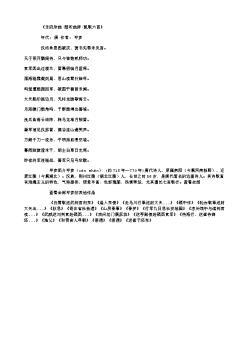 《乐府杂曲·鼓吹曲辞·凯歌六首》(唐.岑参)