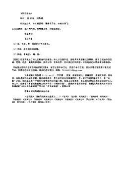 《秋江晚泊》(唐.刘禹锡)