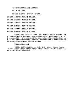 《白侍郎大尹自河南寄示池北新葺水斋即事招宾》(唐.刘禹锡)