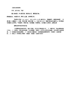 《送怀州吴别驾》(唐.岑参)