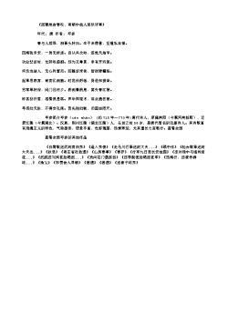 《西蜀旅舍春叹,寄朝中故人呈狄评事》(唐.岑参)