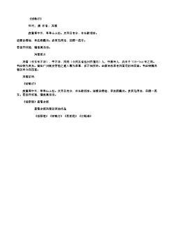 《短歌行》(唐.刘禹锡)