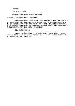 《曲江春望》(唐.刘禹锡)