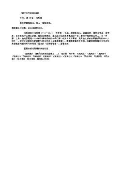 《阙下口号呈柳仪曹》(唐.刘禹锡)