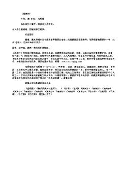 《浪淘沙》(唐.刘禹锡)