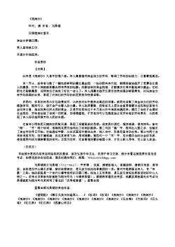 《浪淘沙》_7(唐.刘禹锡)