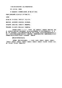 《令狐仆射与余投分素深,纵山川阻修然音问相》(唐.刘禹锡)