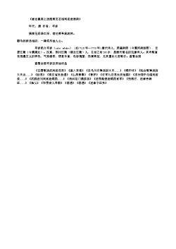 《崔仓曹席上送殷寅充石相判官赴淮南》(唐.岑参)