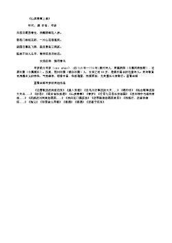 《山房春事二首》(唐.岑参)
