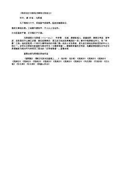 《客有话汴州新政书事寄令狐相公》(唐.刘禹锡)