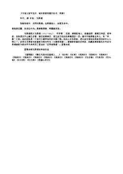 《牛相公留守见示,城外新墅有溪竹秋月,亲情》(唐.刘禹锡)