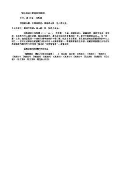 《和令狐相公郡斋对紫薇花》(唐.刘禹锡)
