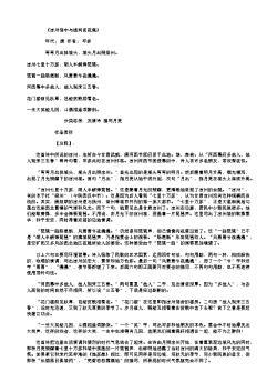 《凉州馆中与诸判官夜集》(唐.岑参)
