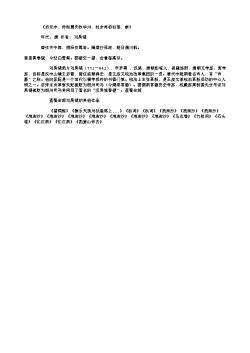 《贞元中,侍郎舅氏牧华州,时余再忝科第,前》(唐.刘禹锡)