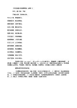 《东归留题太常徐卿草堂(在蜀)》(唐.岑参)