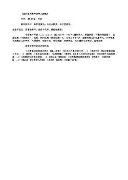 《西河郡太原守张夫人挽歌》(唐.岑参)