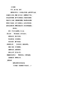 《打球篇》(唐.刘禹锡)